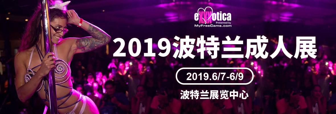 2019美国eXXXotica 波特兰成人展横幅banner