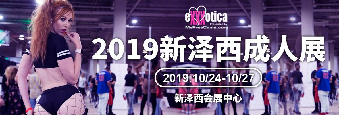 2019美国eXXXotica新泽西成人展横幅banner