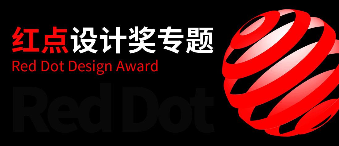 红点设计奖专题