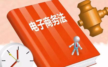 《电商法》实施!情趣用品微商不办理这些证件,小心被罚款!