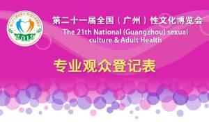 最后一天!广州成人展专业观众登记今日截止,错过只能现场买票