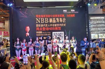 2019广州性文化节图片报道:参展企业图片5