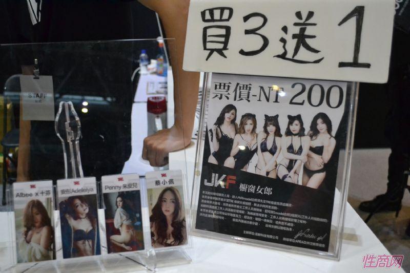 日本著名女优桥本有菜亮相台北成人博览图片48