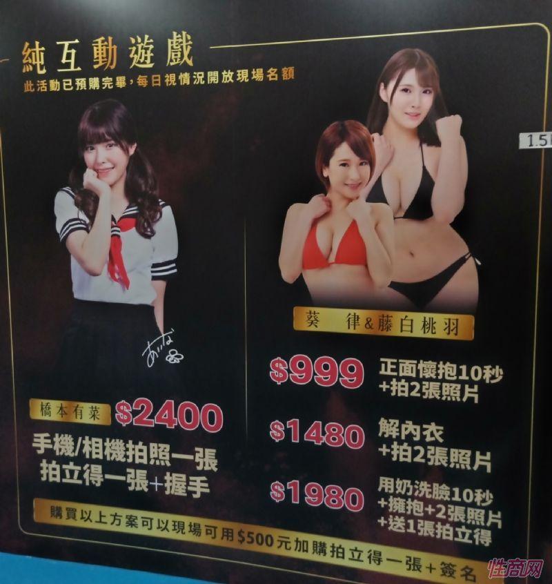 2019台北成人博览舞台劲爆热舞嗨翻会场图片27