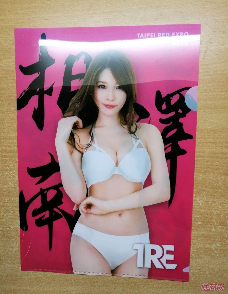 一本正经逛逛2019台北成人博览图片21
