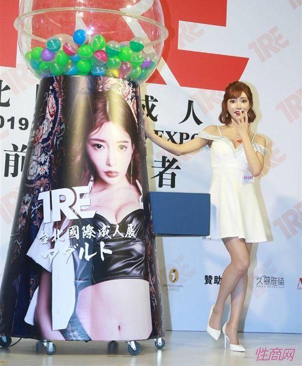 一本正经逛逛2019台北成人博览图片33