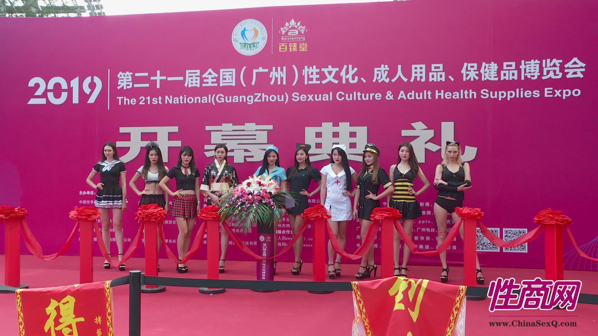 2019广州性文化节活动众多,精彩纷呈图片2