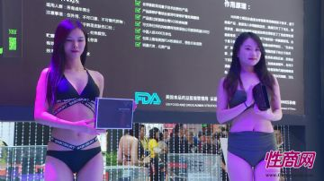 2019广州性文化节活动众多,精彩纷呈图片11