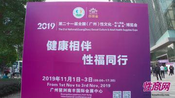 2019广州性文化节活动众多,精彩纷呈图片14