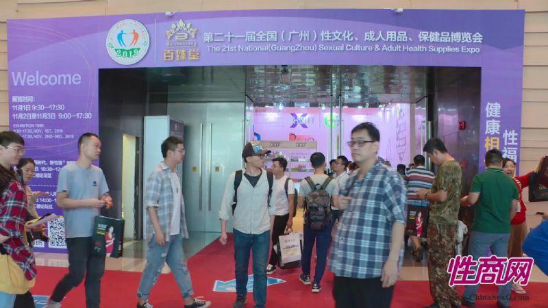 2019广州性文化节活动众多,精彩纷呈图片31