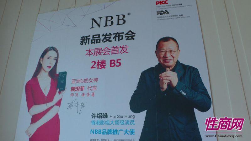 邀请龚�h菲代言,港星许绍雄助阵-NBB巨幅海报