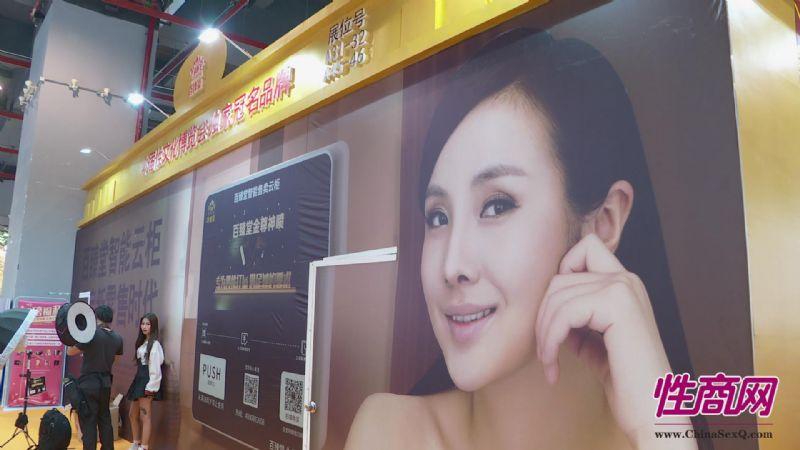 2019广州性文化节活动众多,精彩纷呈图片44