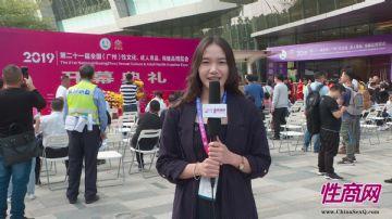 广州性文化节11月1日举办了隆重的开幕仪式