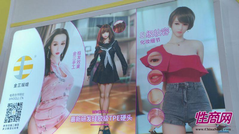 成人展好看吗?美女记者带你逛逛广州性文化节图片34