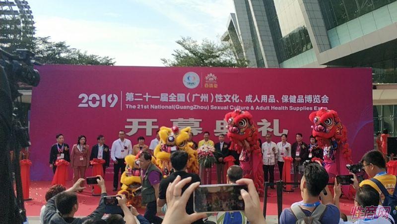 成人展好看吗?美女记者带你逛逛广州性文化节图片47