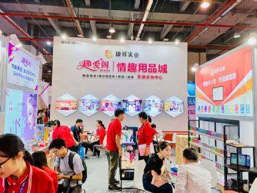 2019广州性文化节图片报道:参展企业