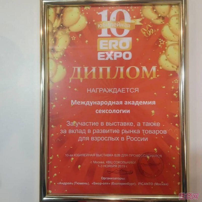 来自全球的商家参加俄罗斯成人展,有很多中国展商图片15