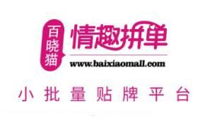 情趣拼单亮相广州性文化节,打造成人用品小批量贴牌平台