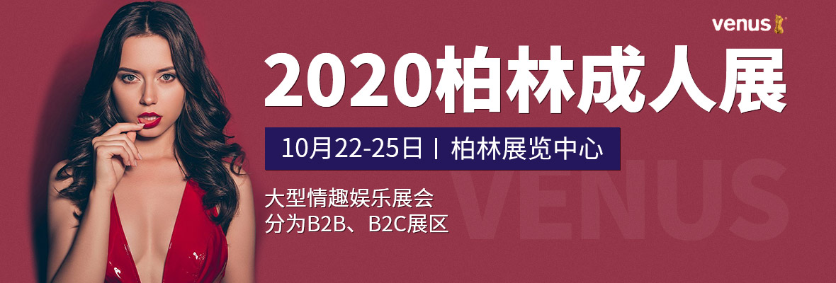 2020德国柏林国际成人用品展VENUS横幅banner