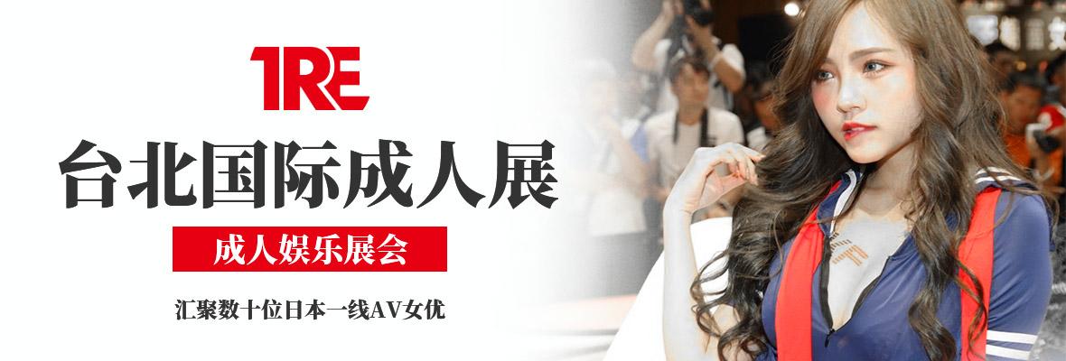 台北国际成人展TRE横幅banner