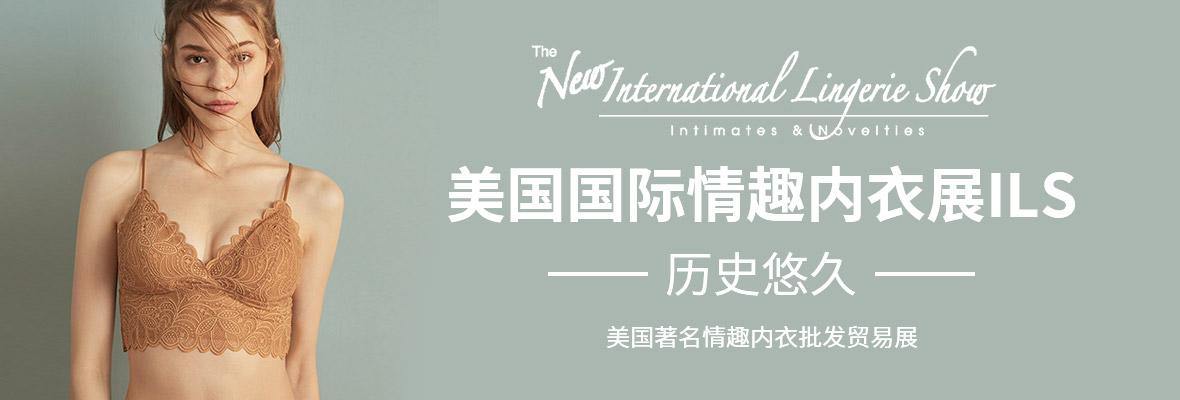 美国拉斯维加斯情趣内衣展ILS横幅banner