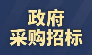 预计采购55W只避孕套!2019福建省避孕药具政府采购项目公告