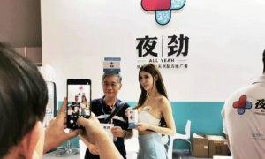 2019广州性文化节视频采访:夜劲