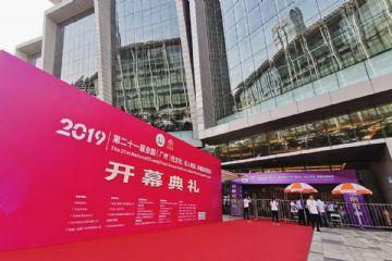 广州性文化节展馆入口