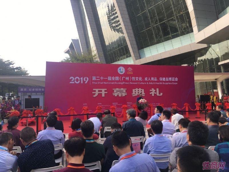 广州性文化节开幕仪式