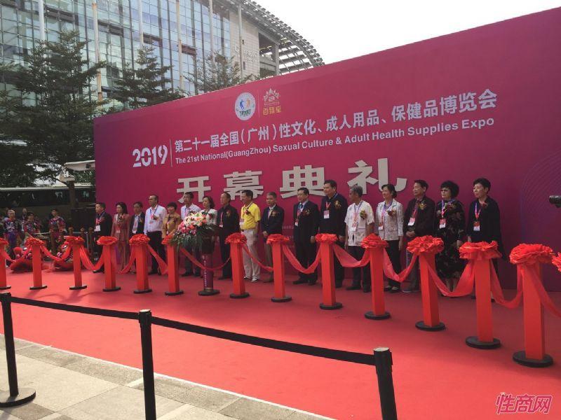 5广州性文化节开幕仪式