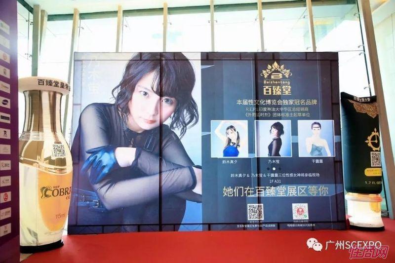 百臻堂赞助了本届广州成人展