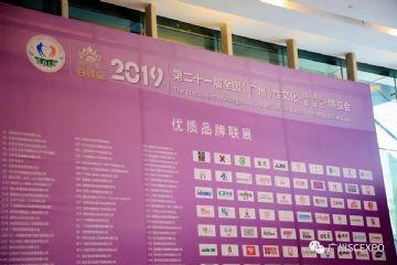本届展会汇集了300家企业