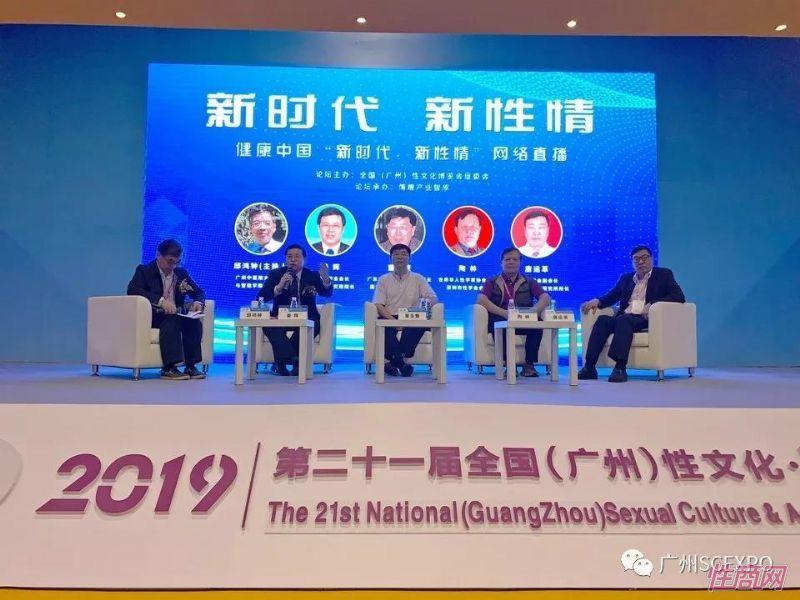 广州成人展网络直播论坛 (1)