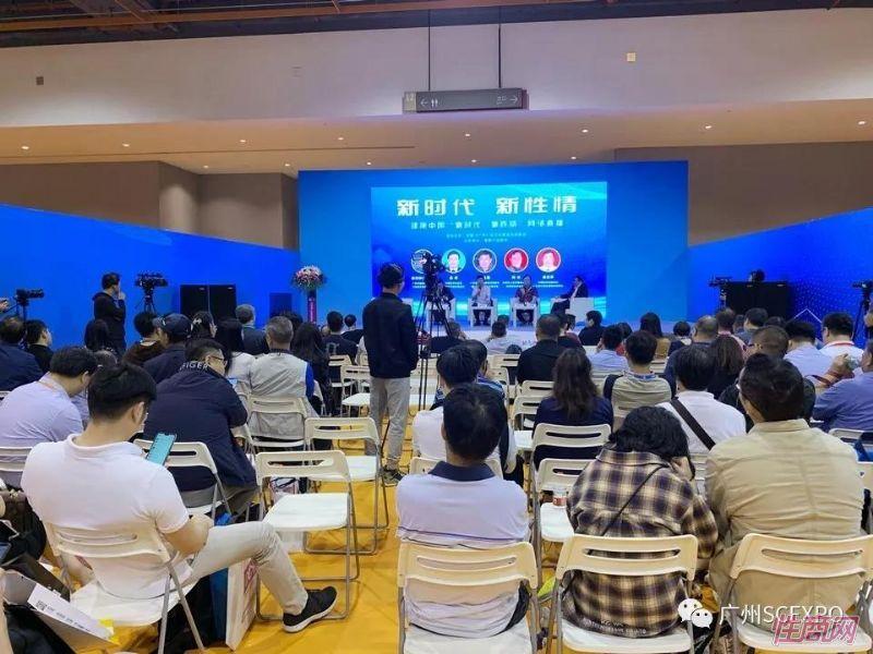 广州成人展网络直播论坛 (3)