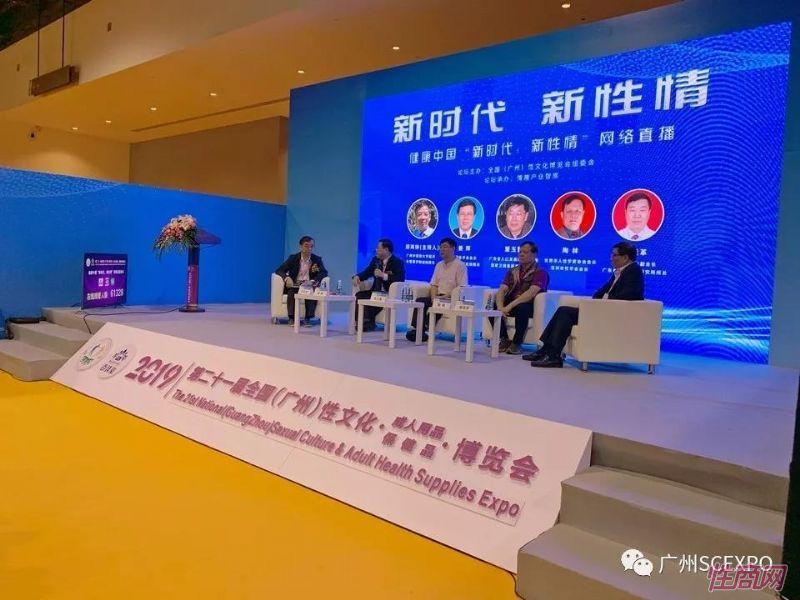广州成人展网络直播论坛 (2)