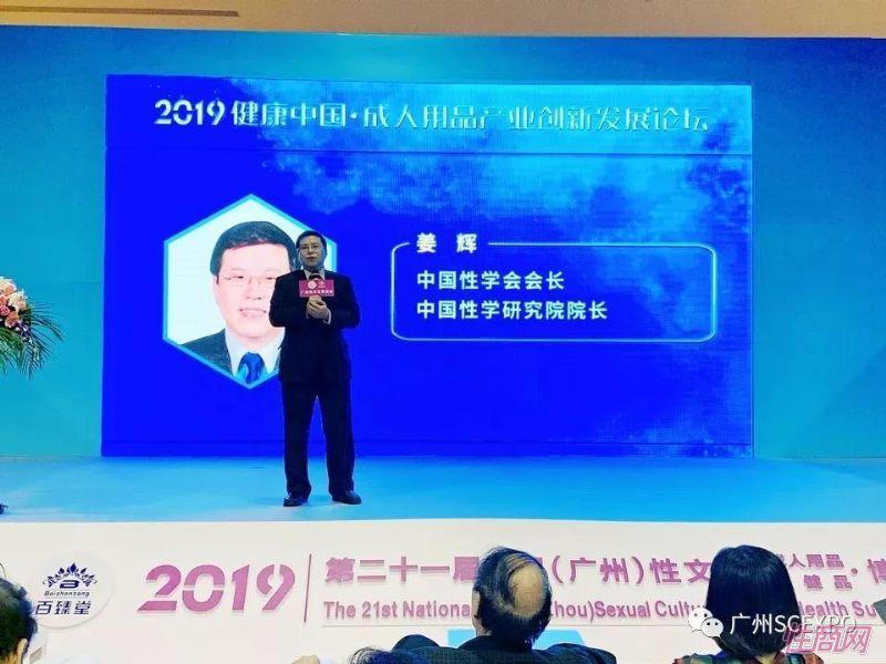 广州成人展网络直播论坛 (5)