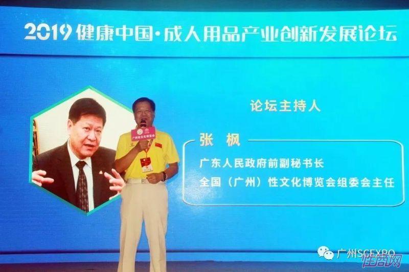 广州成人展网络直播论坛 (4)
