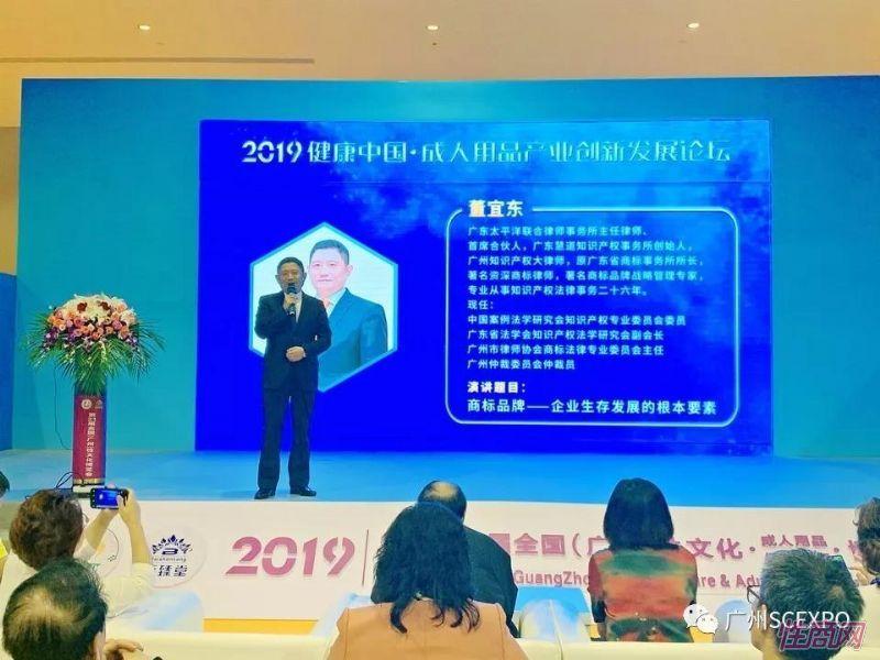 广州成人展网络直播论坛 (7)