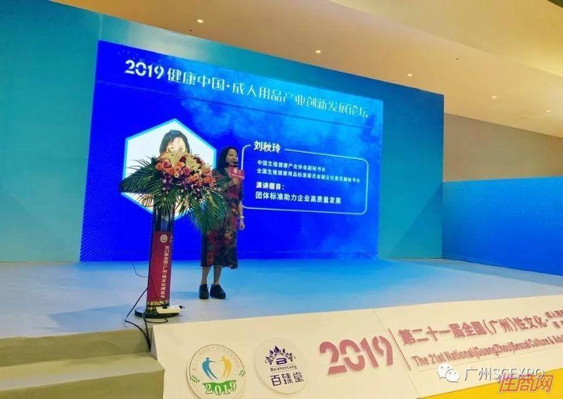 广州成人展网络直播论坛 (10)