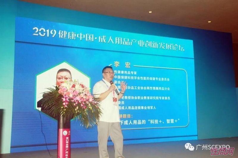 广州成人展网络直播论坛 (9)