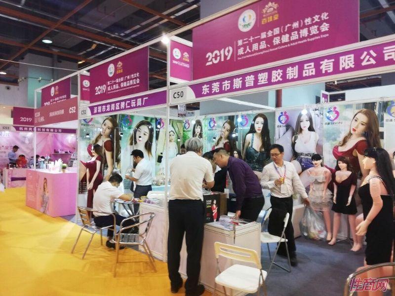 广州性文化节参展企业  (6)