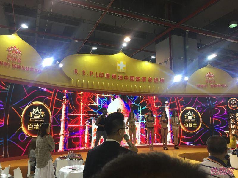 广州性文化节参展企业  (10)