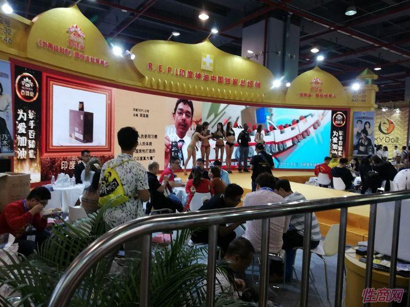 广州性文化节参展企业  (16)
