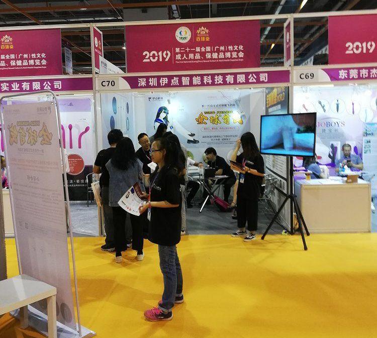 广州性文化节参展企业  (18)