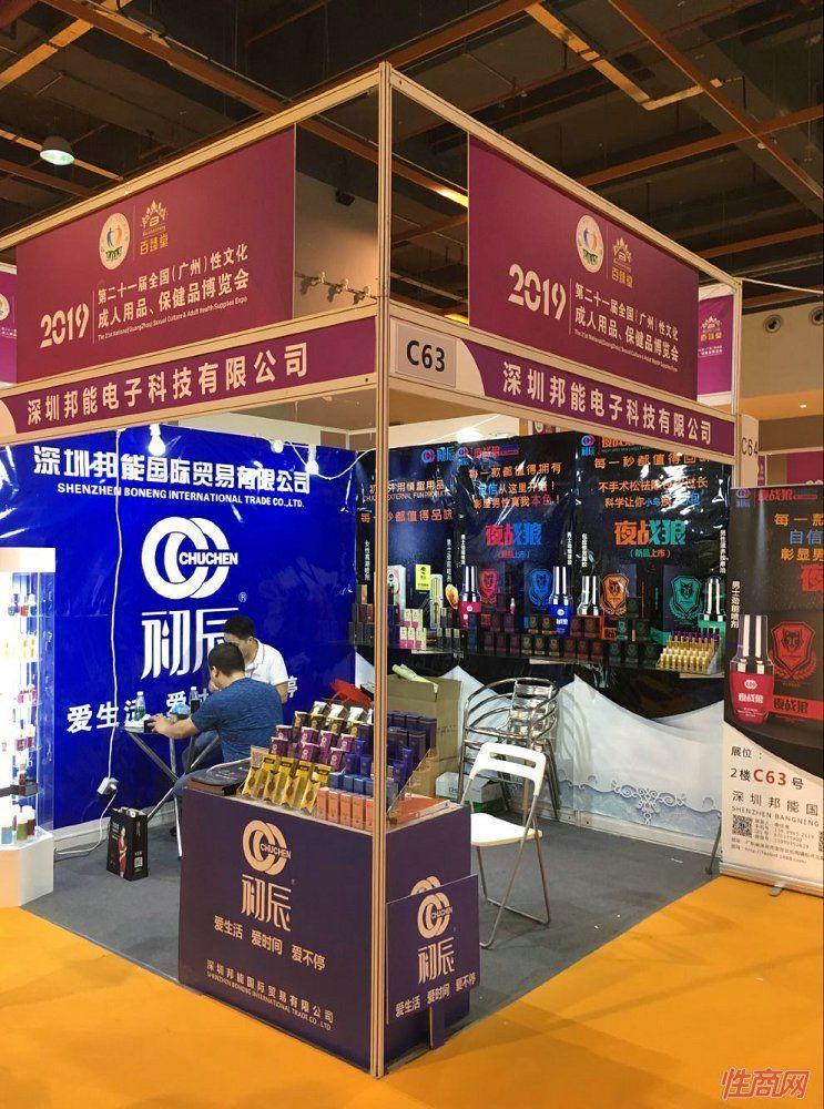 广州性文化节参展企业  (45)