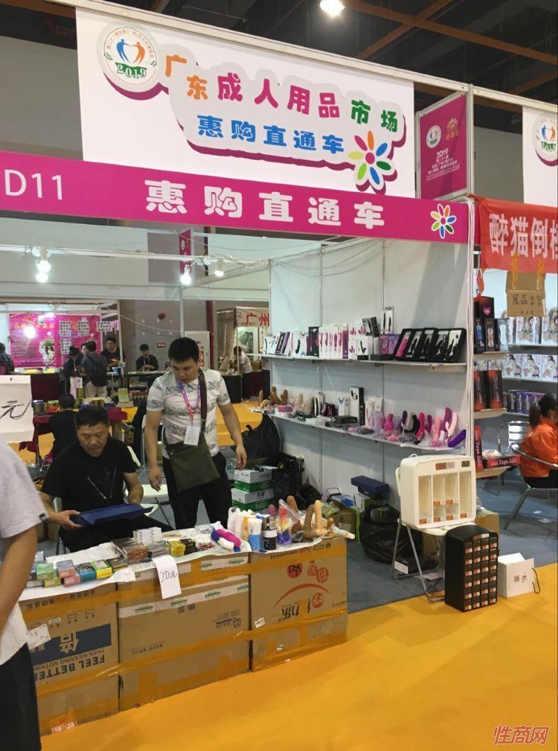 广州性文化节参展企业  (47)