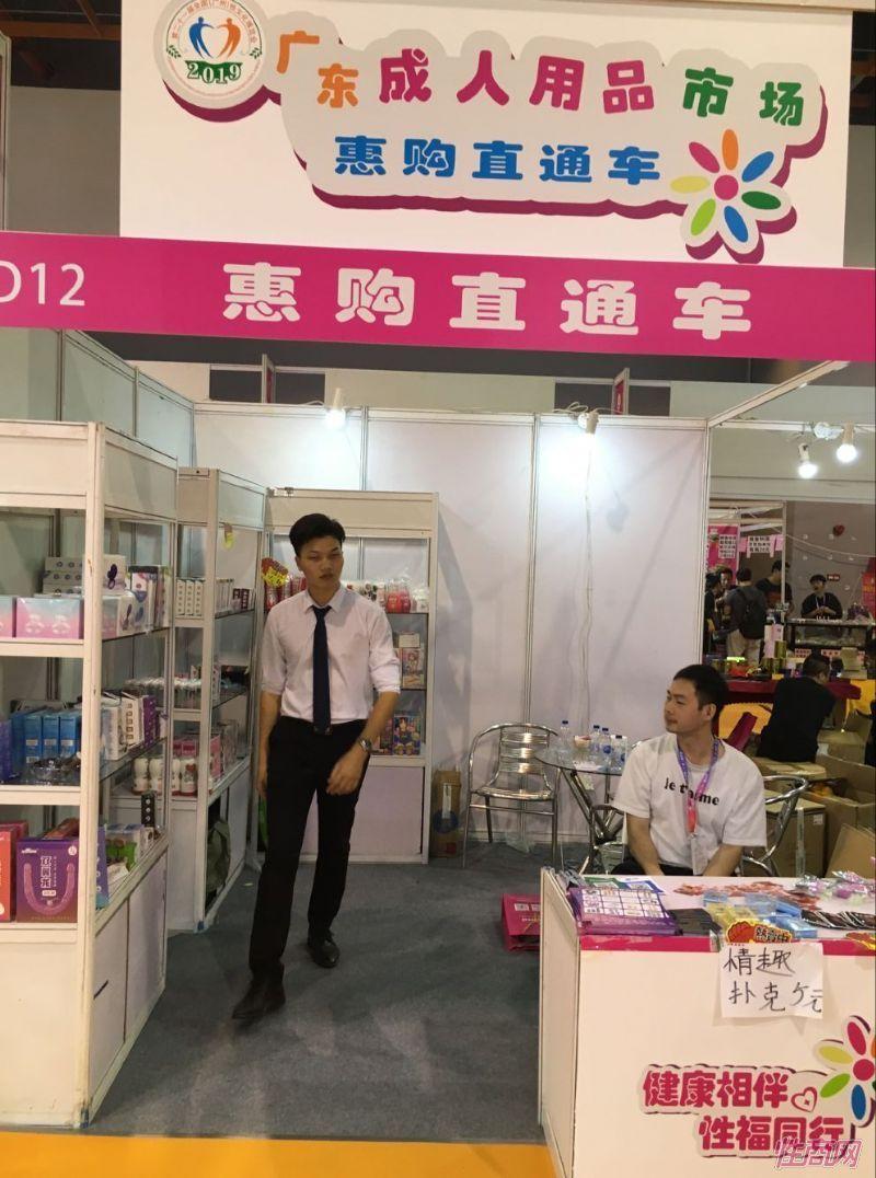 广州性文化节参展企业  (48)