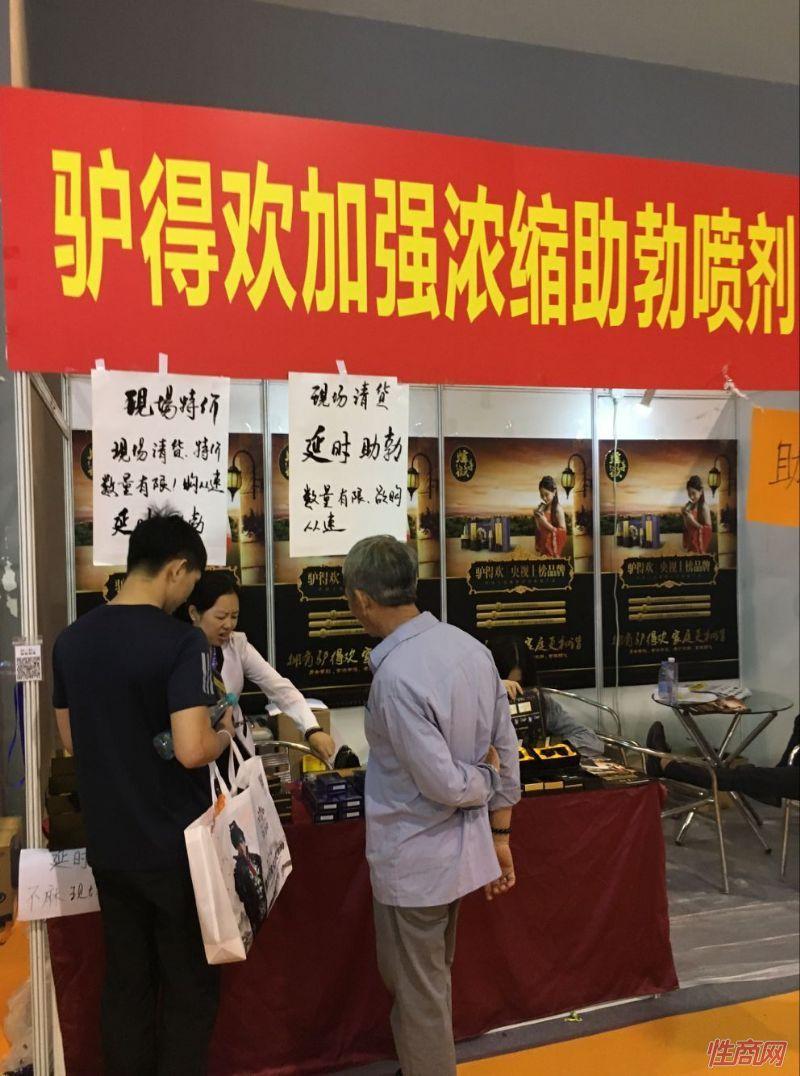 广州性文化节参展企业  (49)