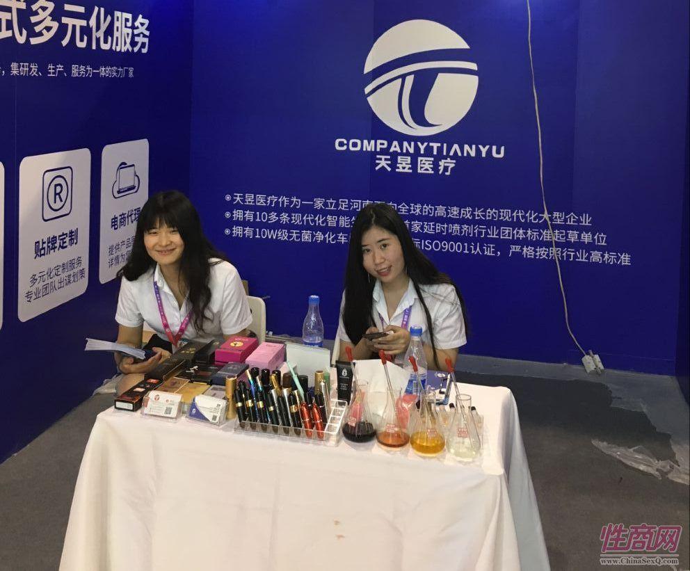 广州性文化节参展企业  (51)