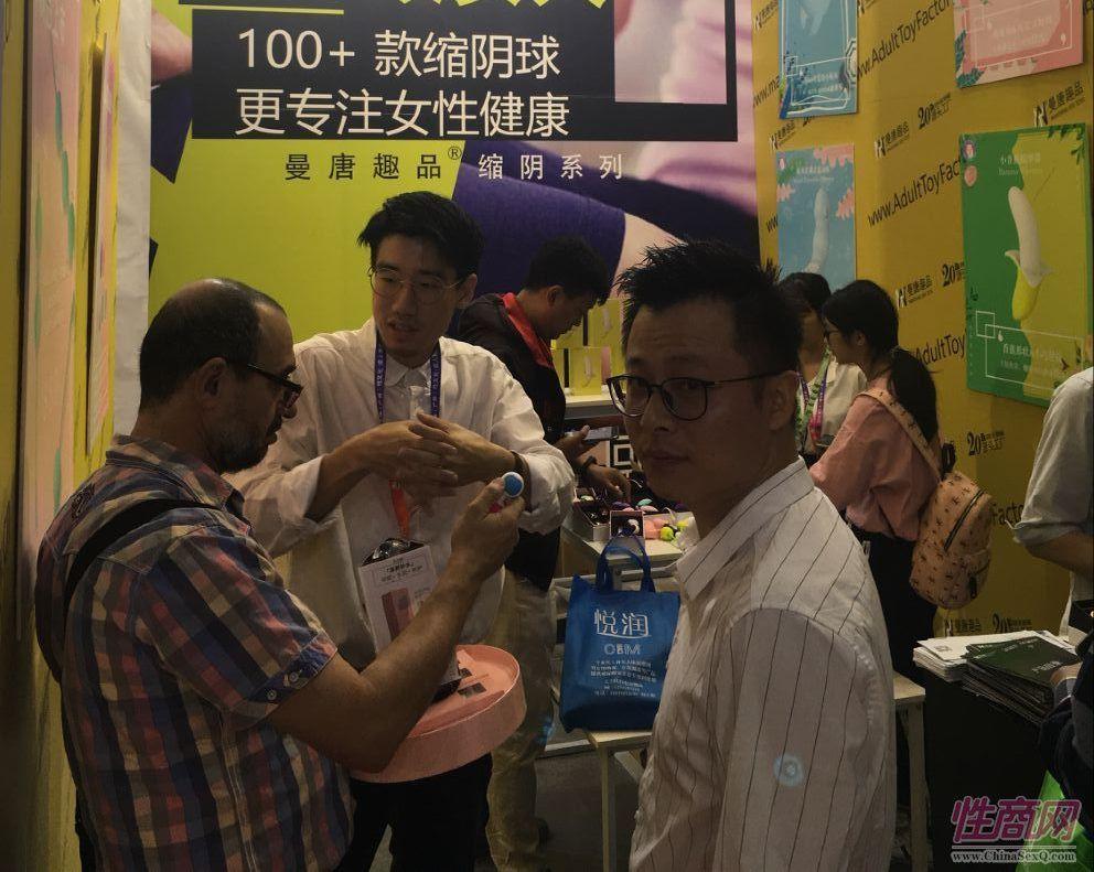广州性文化节参展企业  (56)